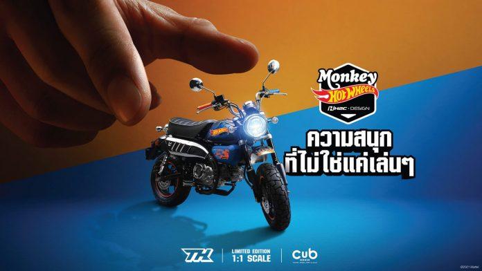 Honda Monkey Hot Wheels