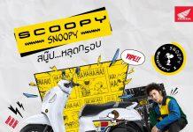 Honda Scoopy Snoopy